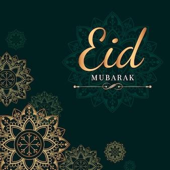 Eid mubarak célébration illustration