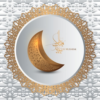 Eid mubarak conception islamique