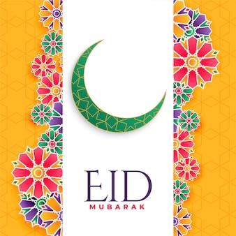 Eid mubarak décoratif islamique belle salutation