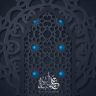 Eid mubarak design arrière-plan