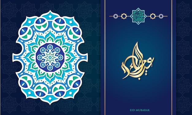 Eid mubarak écrit en arabe du texte de calligraphie arabe de l'eid mubarak pour la célébration