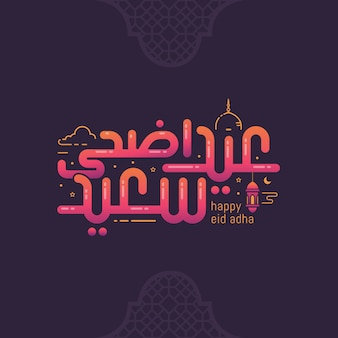 Eid mubarak eid adha mubarak calligraphie arabe carte de voeux