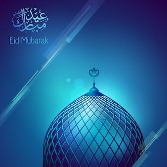 Eid mubarak fond de conception de voeux islamique