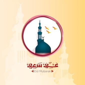 Eid mubarak fond avec mosquée