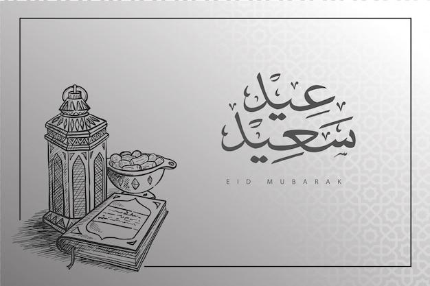 Eid mubarak fond en noir et blanc