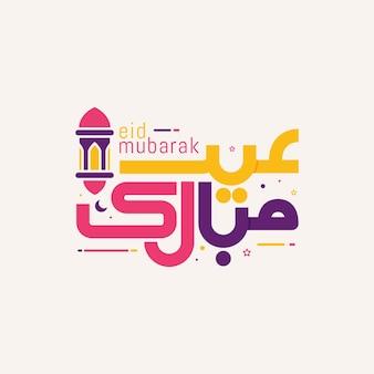 Eid mubarak avec icône colorée et lanterne de calligraphie mignonne