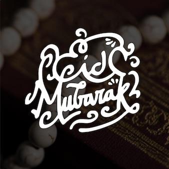 Eid mubarak lettrage arabe blanc