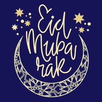 Eid mubarak lettrage avec lune dessinée à la main