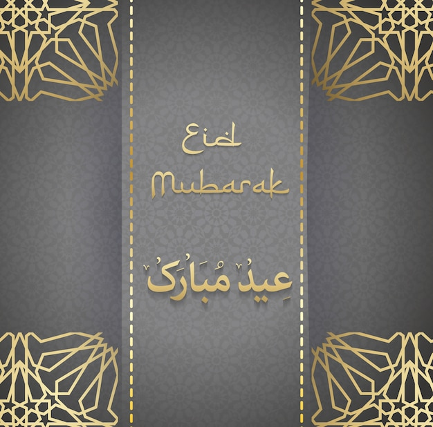 Eid mubarak lettrage