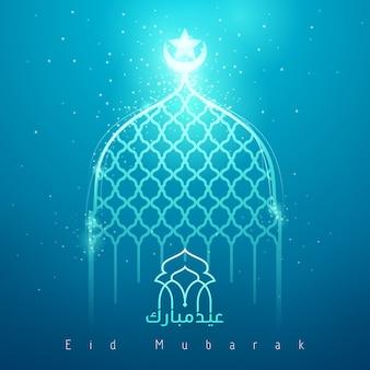 Eid mubarak mosquée lueur bleue salutation islamique