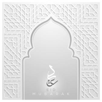 Eid mubarak saluant la conception de fond islamique avec la calligraphie arabe