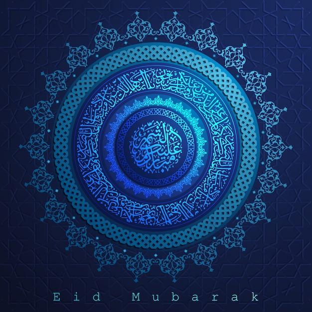 Eid mubarak saluant l'or floral islamique avec une belle calligraphie arabe