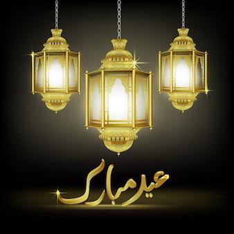Eid mubarak salutation avec lanterne d'or et lettre arabe