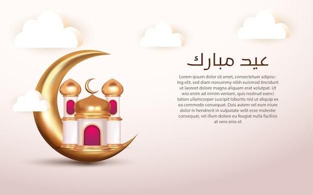 Eid mubarak salutation avec mosquée d'or miniature 3d