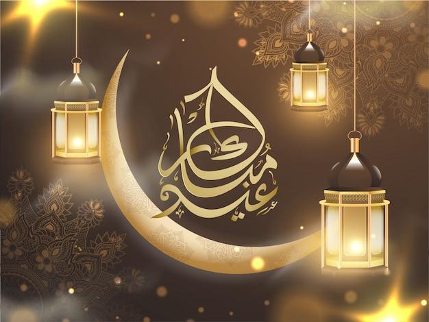 Eid mubarak en train d'écrire une calligraphie arabe