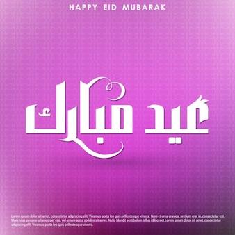 Eid mubarak typographie