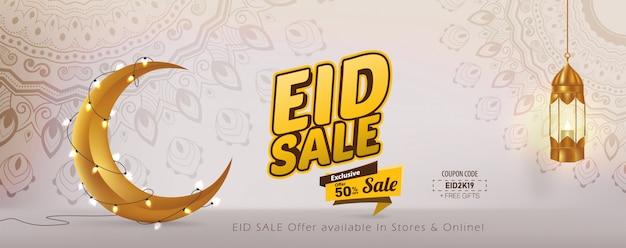 Eid sale 50% vector template design, bannière eid mubarak