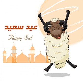 Eid sheep sautant joyeusement