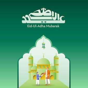 Eid-ul-adha mubarak calligraphie en langue arabe avec un homme plus âgé musulman donnant quelque chose à son petit-fils et à la mosquée sur fond vert.