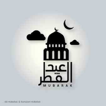 Eid ul fitr mubarak mosque grey background