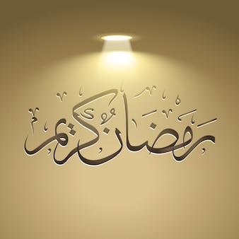 Élégant ramadan kareem vector texte illustration