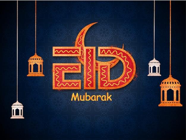 Élégant texte eid mubarak avec croissant de lune et lanternes suspendues sur backgrou bleu sans soudure