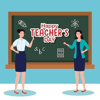 Enseignantes avec conception de tableau vert, célébration de la journée des enseignants heureux et thème de l'éducation