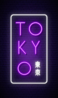 Enseigne au néon rougeoyant de la ville de tokyo