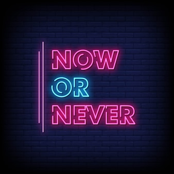 Enseigne néon maintenant ou jamais sur le mur de briques