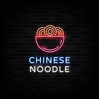 Enseignes au néon de nouilles chinoises. modèle de conception de style néon