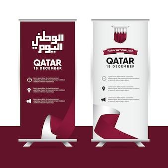 Ensemble d'affiches du qatar