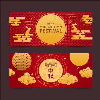 Ensemble de bannière de festival de mi-automne