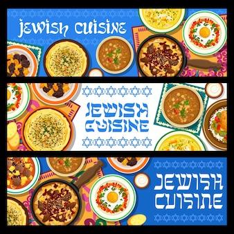 Ensemble de bannières alimentaires israélites vectorielles de repas juifs