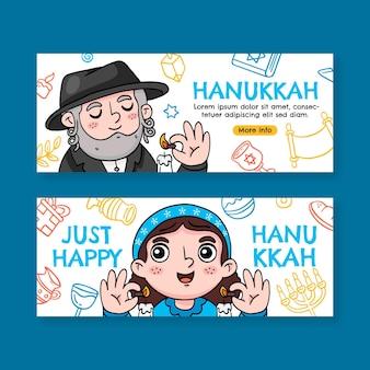 Ensemble de bannières horizontales de hanukkah dessinés à la main
