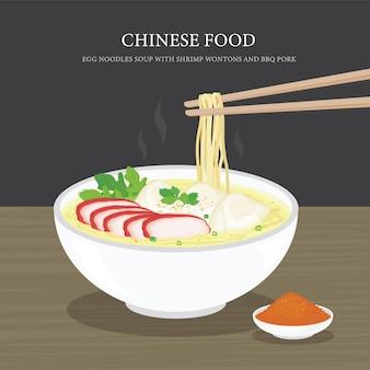 Ensemble de plats chinois traditionnels, soupe de nouilles aux oeufs avec wontons de crevettes et porc au barbecue. illustration de dessin animé