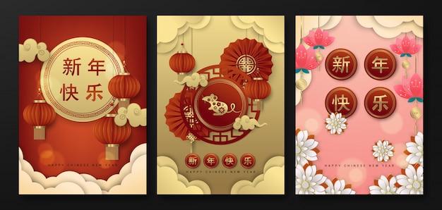 Ensemble de vecteur de modèle de nouvel an chinois