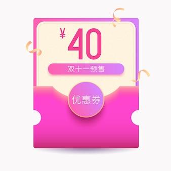 Enveloppe de prévente double onze chinoise avec coupon