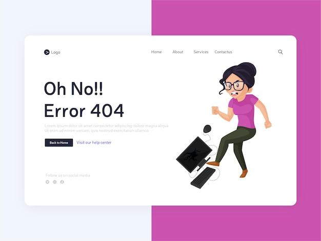 Erreur 404 dans la conception du modèle de page de destination