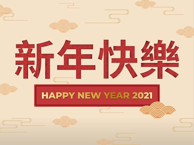 Étiquette et décoration de couleur rouge chinoise. mots chinois: joyeux nouvel an chinois