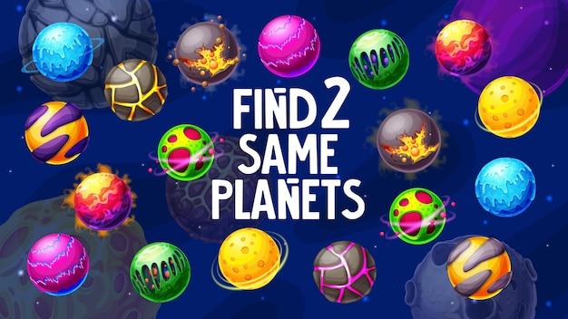 Étoiles et planètes de l'espace de dessin animé, trouvez deux mêmes planètes, énigme de jeu vectoriel. puzzle de table pour enfants ou jeu de société avec des planètes spatiales, des astéroïdes fantastiques et des météores avec des cratères dans le ciel étoilé