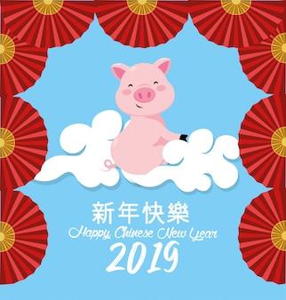 Evénement de l'année chinoise avec cochon et fan de décoration