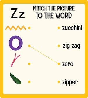 Faites correspondre l'image à la feuille de calcul de mots pour les enfants
