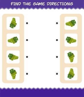 Faites correspondre les mêmes directions de raisin blanc. jeu de correspondance. jeu éducatif pour les enfants et les tout-petits de la maternelle
