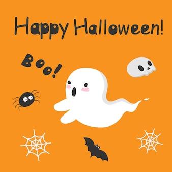Le fantôme effrayant de l'esprit d'halloween kawaii mignon dit boo trick or treat poster samhain peur