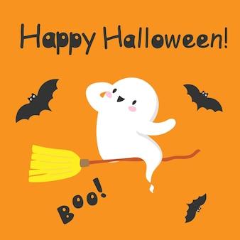 Fantôme d'esprit d'halloween avec un balai affiche kawaii mignonne trick or treat samhain peur et boo
