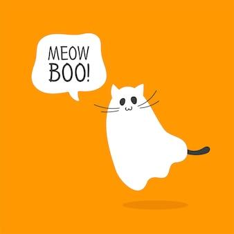 Fantôme mignon de chat d'halloween avec la bulle de dialogue meow boo