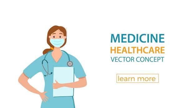 Femme médicale en illustration vectorielle de personnages de dessins animés de masque de protection du visage. docteur fille professionnelle pour lutter contre le coronavirus. arrêtez le concept de soins de santé covid-19 avec le personnel hospitalier.