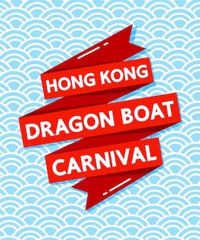Festival de bateau dragon sur ruban rouge