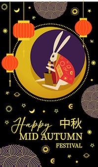 Festival chinois de la mi-automne le lièvre lunaire est assis sur la lune et martèle la poudre