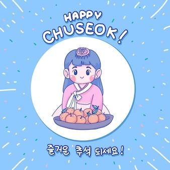 Festival de chuseok. bonne mi-automne en corée.
